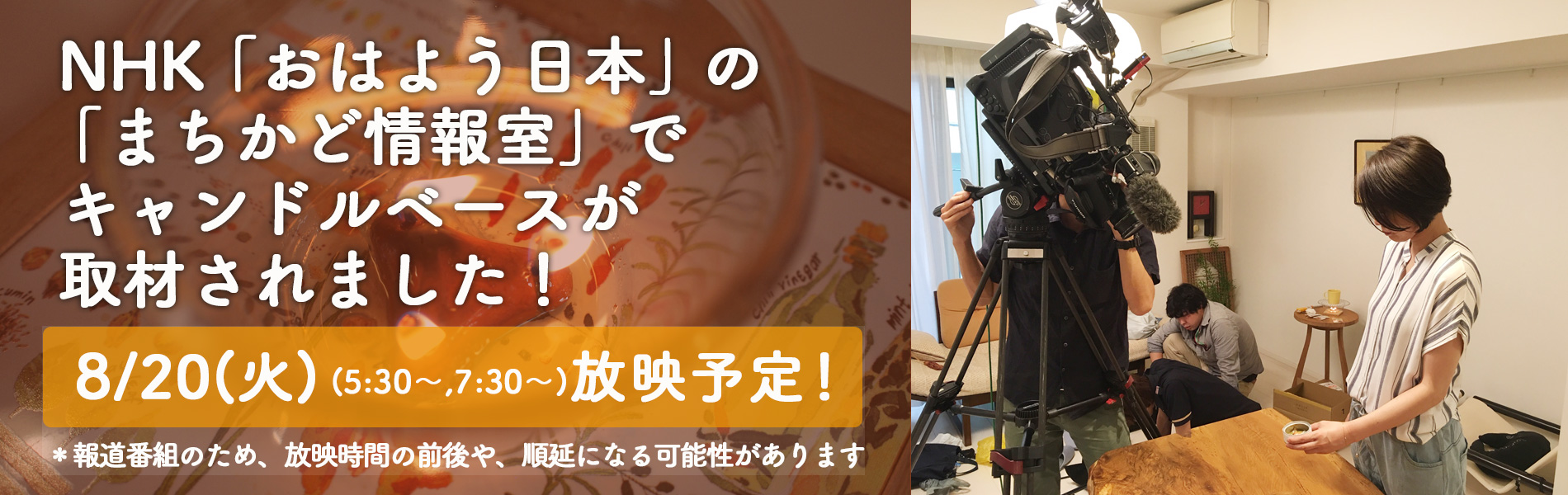 NHKのおはよう日本のまちかど情報室