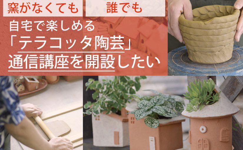 テラコッタ陶芸通信講座クラウドファンディング開始のお知らせ