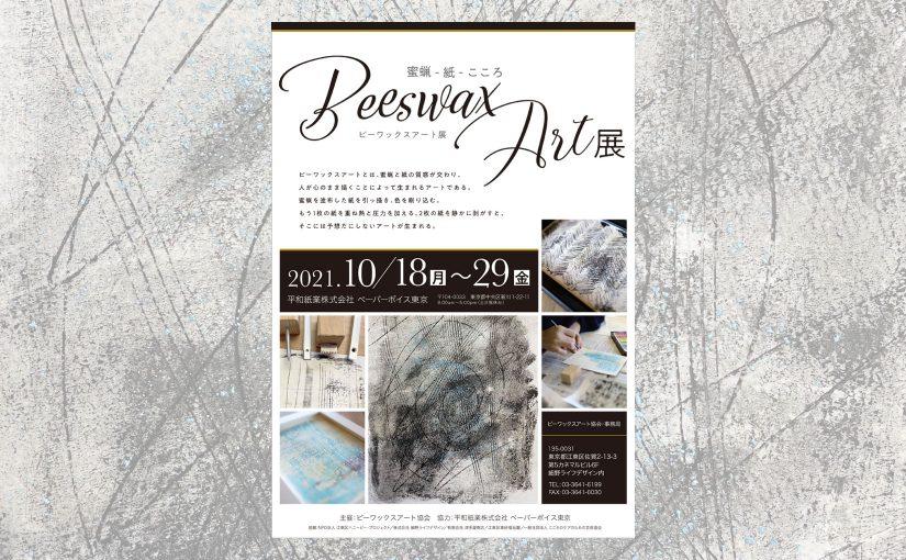 ビーワックスアート展 10/18-10/29開催